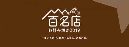 食べログ お好み焼き百名店2019 画像
