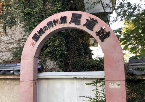 全国城の博物館 尾道城