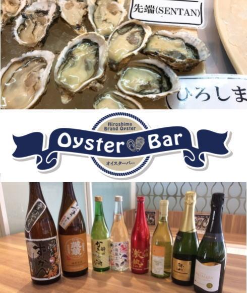 広島牡蠣の旬味わうオイスターバー、TAUで第3・4弾