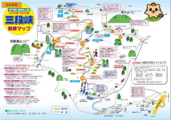 三段峡散策マップ