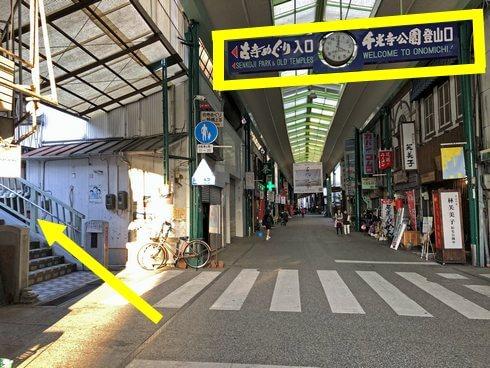 尾道商店街から陸橋へ
