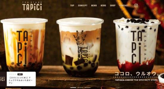 タピチ(TAPICI)広島カープロード店、タピオカチーズティー専門店が2月オープン