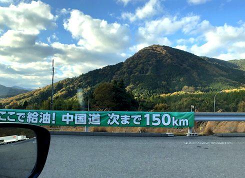 安佐SA以降は150kmもガソリンスタンド無し!ドライバーさんはお気をつけを