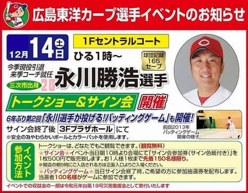三次CCプラザで広島カープ 永川選手のトークショー2019