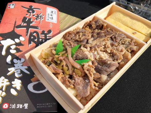 広島駅ekie「味彩通り」 で買ったお弁当