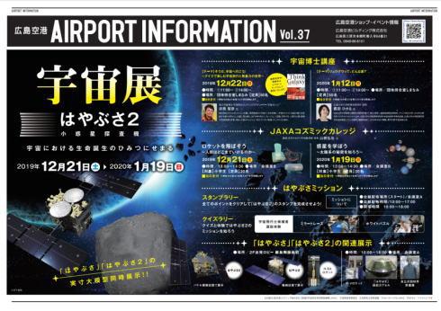 広島空港 宇宙展 チラシ