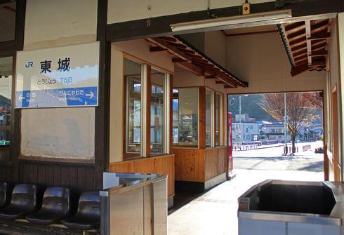 芸備線 東城駅