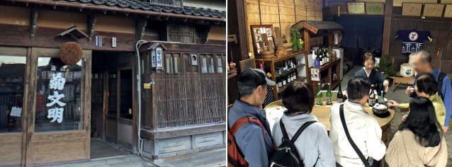 東城・「菊文明」の北村醸造場