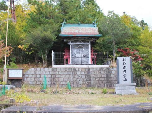 安芸高田市 丸山公園 慰霊碑の写真