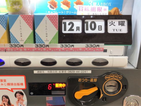 紅葉堂 もみじ饅頭の自販機 画像4