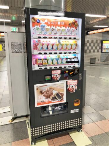 紅葉堂 もみじ饅頭の自販機 画像2