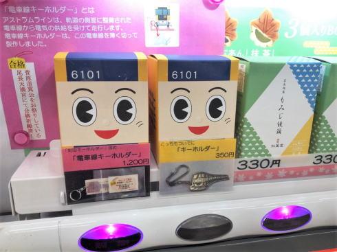 紅葉堂 もみじ饅頭の自販機 画像3