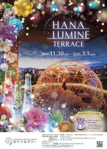 おりづるタワー 花と光の冬イベント、幻想的テラスへ