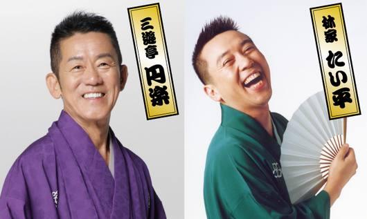 笑点の円楽・たい平「ランチ落語会」広島で開催