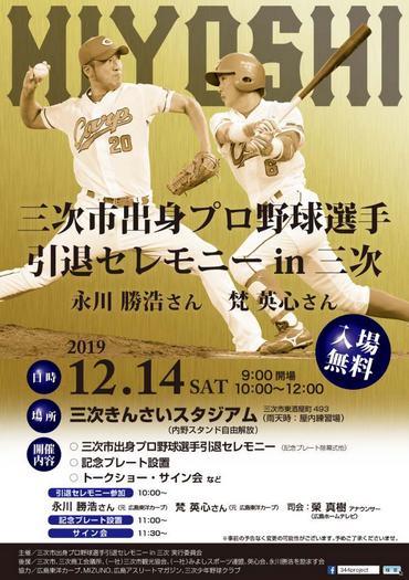 三次出身・広島カープ永川&梵選手の引退セレモニー、きんさいスタジアムで開催