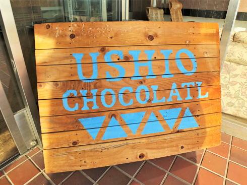 向島 ウシオチョコラトル 看板