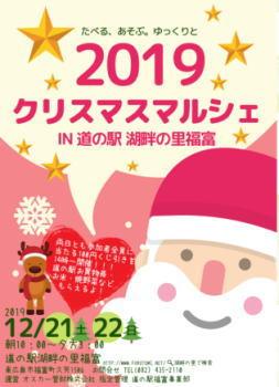 道の駅 湖畔の里福富のクリスマスイベント