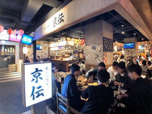 広島呑み屋街 ほのぼの横丁 天ぷら酒場 京伝