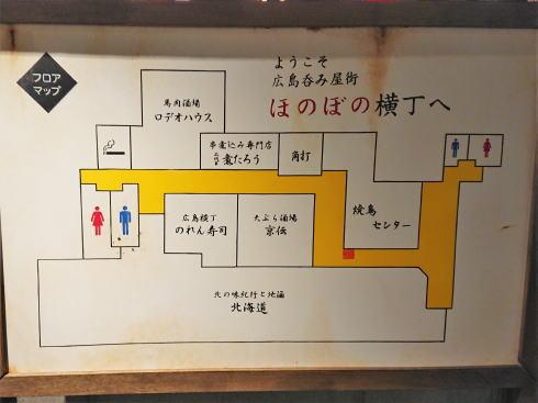 広島呑み屋街 ほのぼの横丁 マップ