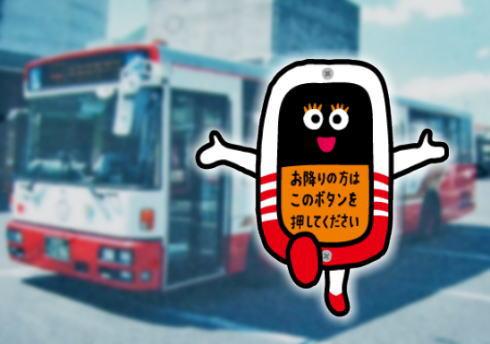 広島バス「ピンポさん」公式キャラがデビュー、創立70周年で
