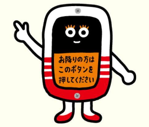 ピンポさん、広島バス公式キャラクター