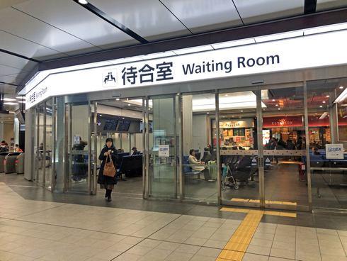 広島駅の新幹線コンコース待合室