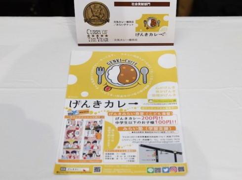 カレー・オブザイヤー2020 げんきカレーみらいチケット