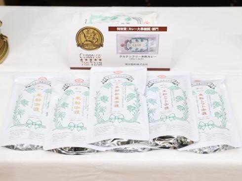 カレー・オブザイヤー2020 グルテンフリー米粉カレー