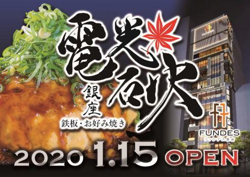 お好み焼き 電光石火 東京2号店!新施設「ファンデス銀座」オープンと共に