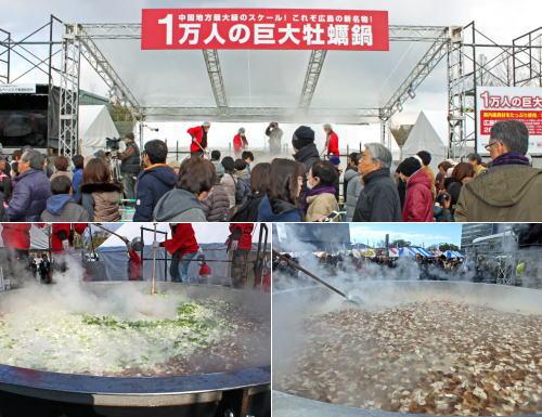 ひろしまフードスタジアム2020、超巨大牡蠣鍋が登場!テレビ・ラジオの公開生放送も