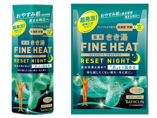 質の良い睡眠を促す入浴剤、広島国際大学の田中教授とバスクリンが共同開発