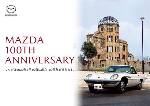 マツダ、創立100周年!東京でパネル展、モデルカーなど公式グッズの展示販売も