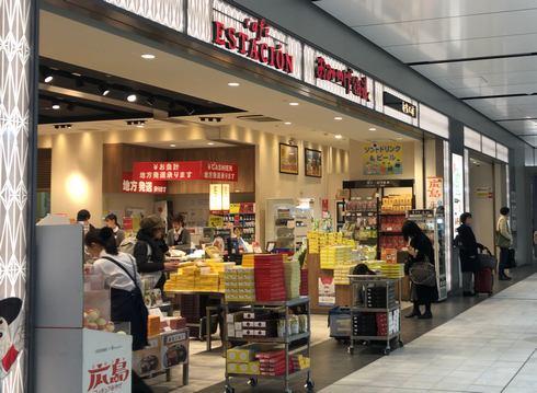 広島駅の新幹線コンコース「おみやげ街道」の中に、むさしお弁当コーナー