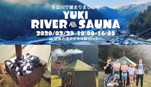 テント型サウナ体験、湯来リバーサウナ初開催「こんな快感味わったことない!」