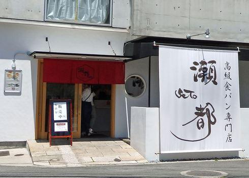 瀬都(せと)広島横川に高級食パンの新店オープン