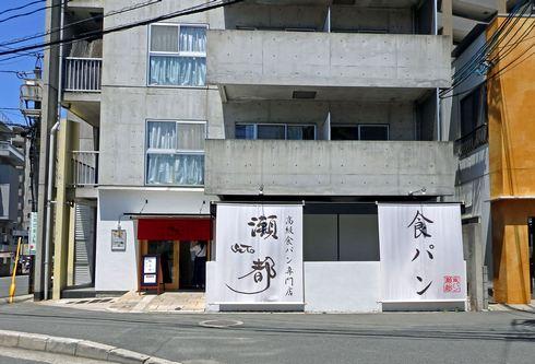 高級食パン専門店 瀬都(せと)広島店