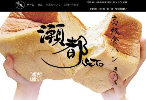 瀬都(せと)、広島横川に高級食パンの新店オープン