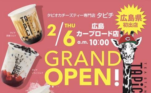 タピチ(TAPICI)広島カープロード店がオープン