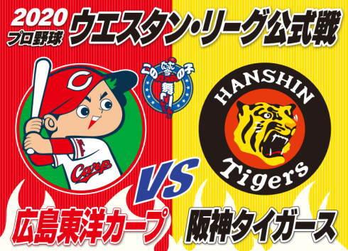 広島カープvs阪神タイガース 公式戦、尾道・しまなみ球場で