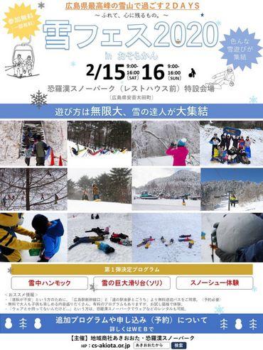 広島・恐羅漢スノーパークで「雪フェス2020 inおそらかん」