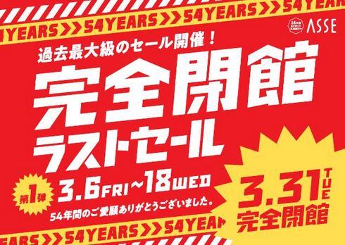 広島駅ビル ASSE(アッセ)完全閉館ラストセール、最終日は閉館セレモニー