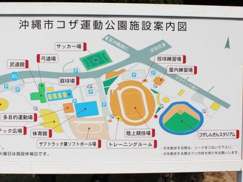 カープ沖縄キャンプ地である コザ運動公園の園内マップ