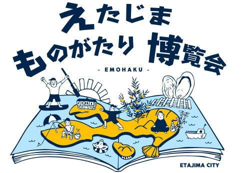 江田島を体感!オリーブ浴・アロマヨガなど「えたじま ものがたり博覧会」