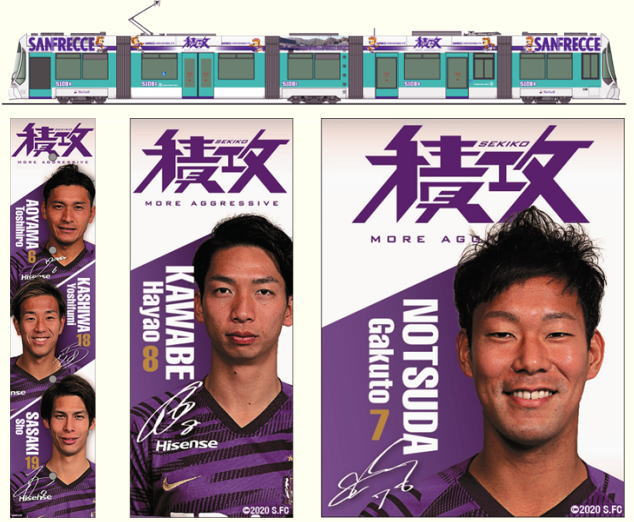 路面電車も2020シーズン「サンフレッチェ電車」内装に選手写真の装飾も
