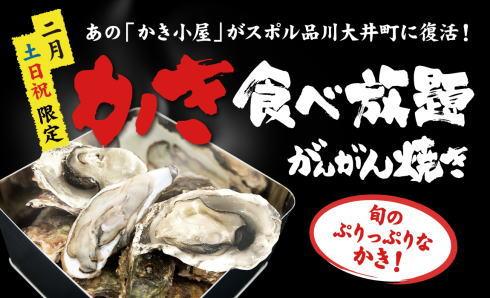 かき小屋 期間限定復活、スポル品川大井町で広島牡蠣食べ放題
