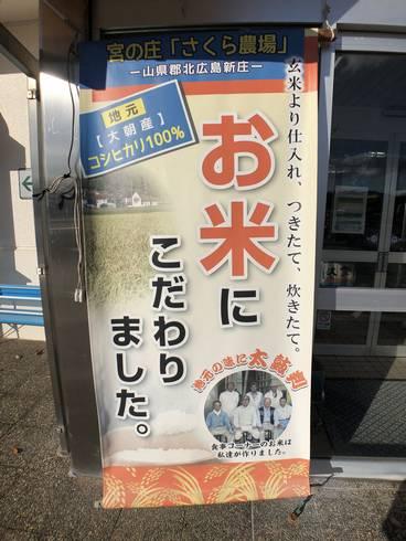 寒曳山パーキングエリア(上り線)米01