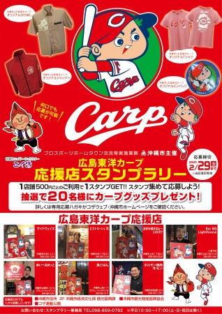 カープ応援店スタンプラリー、沖縄限定グッズあたる