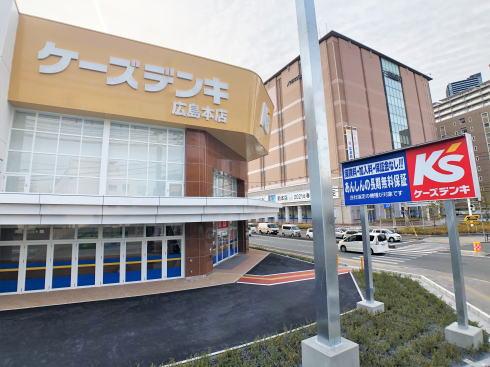 ケーズデンキ広島本店、マツダスタジアムそば2020年春オープン