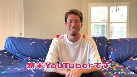 前田健太「マエケンチャンネル」Youtubeデビュー、野球界への貢献や裏話など