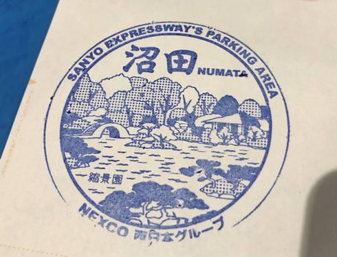 沼田パーキングエリア(下り線)ハイウェイスタンプ